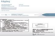 海尔KFR-35GW/10CDA22A空调器使用安装说明书