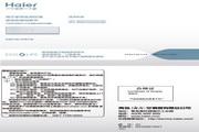 海尔KFR-26GW/10CDA22A空调器使用安装说明书