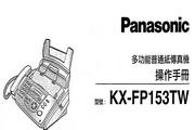 松下KX-FP153TW传真机操作手册