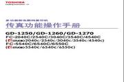 东芝 GD-1260传真机功能操作手册