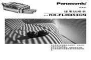 panasonic传真机KX-FLB853CN使用说明书