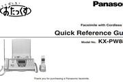 松下 KX-PW88CL传真机说明书