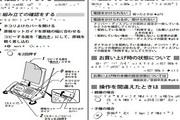 NEC SPX-S210K传...