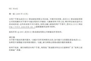 NEC N3602 手机说明书