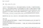 NEC N5105手机说明书