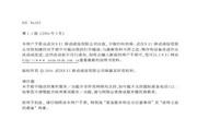 NEC N6305手机说明书 官方版