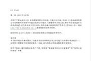 NEC N5603手机说明书 官方版