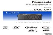 松下DMC-GX7数码相机说明书