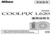 <i>尼康</i>COOLPIX L620数码相机<i>说明书</i>