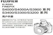 富士FinePix S3900数码相机说明书