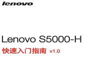 联想Lenovo S5000掌上无线说明书