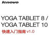 联想YOGA TABLET 10 B8000掌上无线说明书