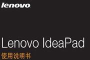 联想IdeaPad S500 Touch掌上无线使用说明书