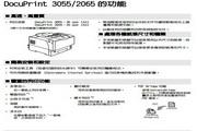 富士施乐DocuPrint 2065打印机说明书