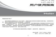 海尔HT-I617手机说明书