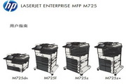惠普 HP LaserJet Enterprise MFP M725一体机说明书
