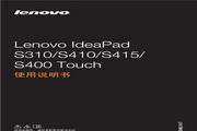海尔Lenovo IdeaPad S400手机说明书