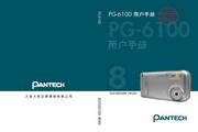 pantech PG6100手机用户手册