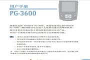 pantech PG3600手机用户手册