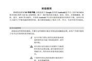 U705手机平板中文使用说明书