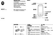 MOTA EX300手机说明书