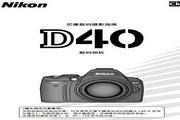 <i>尼康</i>D40相机<i>说明书</i> 1.0