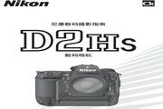 尼康D2Hs相机说明书