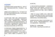 Lenovo 3GW100 手机用户手册