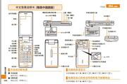 东芝T004手机使用说明书