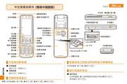 东芝T007手机使用说明书