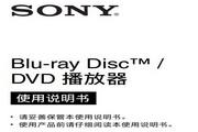 索尼BDP-S1100 DVD播放器说明书