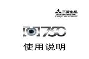 三菱 M750手机说明书