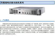 美电贝尔AL-4240A四通道纯后级功放机使用说明书