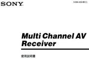 索尼STR-DG910多声道影音放大器使用说明书