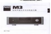 NAD M3双单声道合并式功率放大器使用说明书