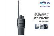 科立讯PT3600专业手持对讲机使用说明书