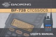 宝峰BF-728对讲机说明书 1.0