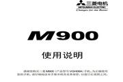 三菱电机M900 VGH08A手机使用说明书