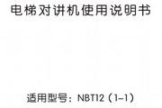 珠海德凌NBT12电梯对讲机使用说明书