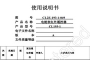 科陆CL193-1电能表红外遥控器使用说明书