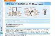 三洋 W64SA手机(中文)说明书