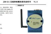 JZH-211无线控制模块使用说明书