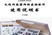 C51RF-WSN无线传感器网络监控软件使用说明书