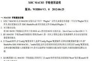 WHB04-MACH3无线电子手轮使用说明书