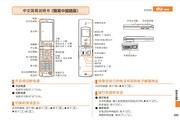 京瓷K008手机使用说明书