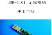 USB-1101无线模块使用手册