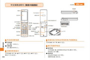 京瓷K006z手机使用说明书