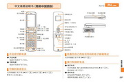 京瓷K010手机使用说明书
