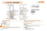 京瓷K005手机使用说明书