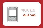 QLAV88手机使用手册